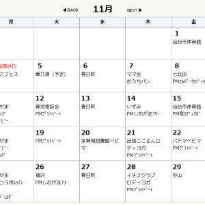 11月・12月のカレンダー