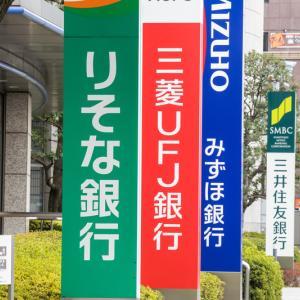 三菱UFJ銀行の休眠口座、手数料1200円