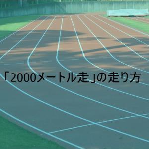 「2000メートル走」の走り方