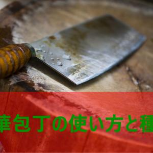 中華包丁の使い方と種類