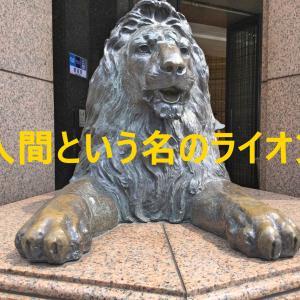 人間という名のライオン