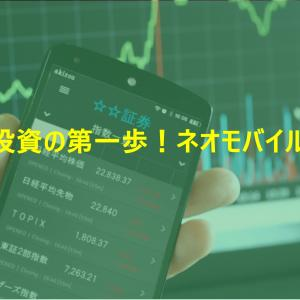 少額投資の第一歩!ネオモバイル証券