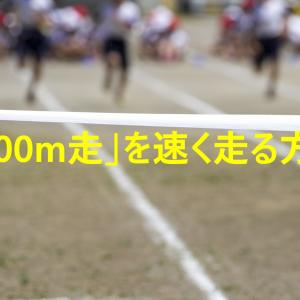 「200m走」を速く走る方法
