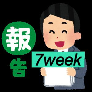 <成果報告>はてなブログ(無料版)初心者高校生の現実:7週目(PV、収益など)