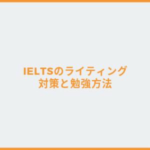 [徹底解説] IELTSのWriting(ライティング)対策と勉強方法とは?