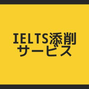[徹底比較] IELTSライティングおすすめ添削サービス