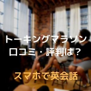 アルクの「トーキングマラソン」のレビュー(口コミ・評判まとめ)