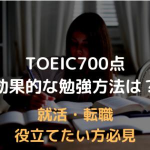 TOEIC700点のレベルは?おすすめの勉強方法をご紹介