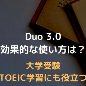 Duo3.0のおすすめの使い方 | 口コミや評判もご紹介