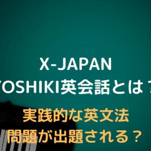 X JAPANのYOSHIKI英会話がすごいらしい!?