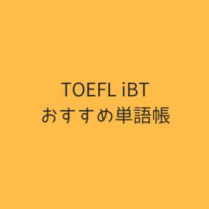 [徹底比較] TOEFL iBTおすすめの単語帳とアプリまとめ