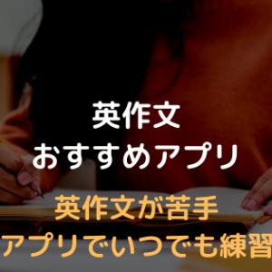 [徹底比較] おすすめの英作文アプリまとめ