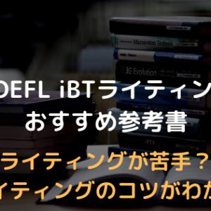 [厳選] TOEFL iBTライティングおすすめ参考書