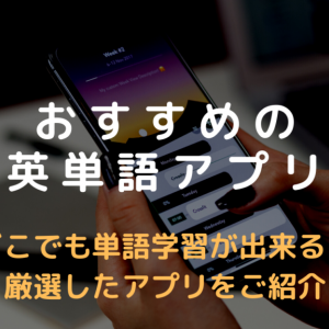 英単語アプリおすすめ(2020年最新版)