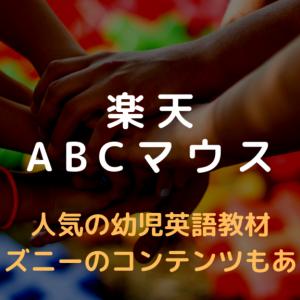 [子供が夢中に!?」楽天ABCマウスのレビュー 口コミ・評判は?