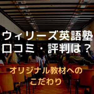 ウィリーズ英語塾の口コミ・評判