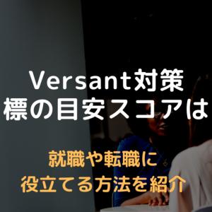 Versant対策とスコアの目安 | 社会で求められる資格
