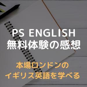 PS ENGLISHの無料レッスンの感想 | 本場ロンドンのイギリス英語が学べる本格的な英会話スクールの口コミ・評判は?