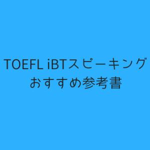 TOEFL iBTスピーキングおすすめ参考書・問題集まとめ