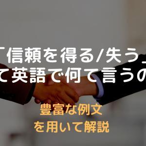 「信頼を得る/失う」って英語でなんて言うの? | 実用的な例文を使って解説します!