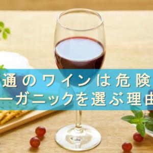【化学薬品にNOと言おう】オーガニックなワインを選びたい5つの理由