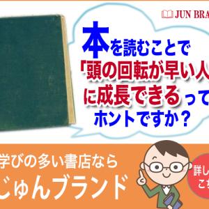 オンラインブックストアへの導線バナー(小学生〜高校生対象)