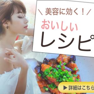 美容レシピ(個人ブログバナー用)