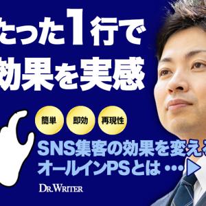 ライティング集客・広告用(ターゲット:中小企業)