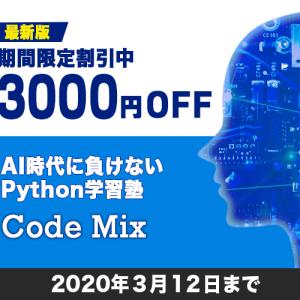 プログラミング塾の広告バナー(対象:小学生から高校生)