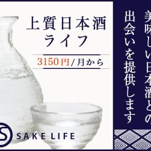 【バナー 模写】SAKE LIFE
