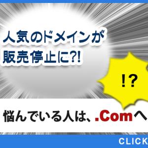 ドメイン販売促進バナー(対象:Web作成者)