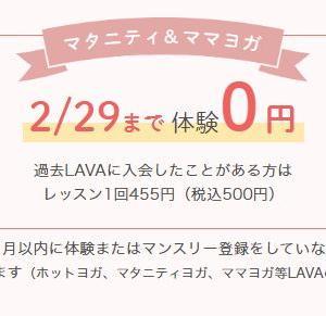 LAVAのマタニティヨガ&ママヨガ体験レッスンが0円無料!