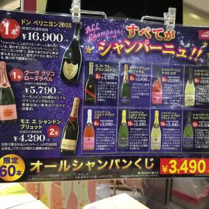 恵比寿の街であったこと。ラーメンとシャンパンと、笑