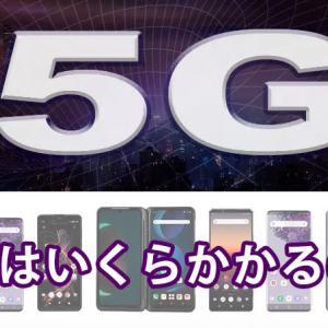 5G(ファイブジー)の携帯料金いくら? 税込比較