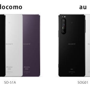 au版のXperia 1 IIをdocomoと比較