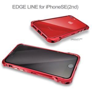 iPhoneSE(第二世代)用EDGE LINEのレッドが完成