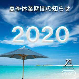 2020年度 夏季休業期間のお知らせ