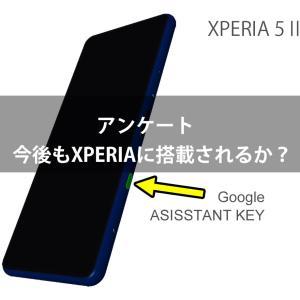 XPERIA5Ⅱ用にバンパー設計開発を開始しています。アンケート