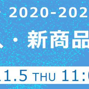 ドコモの新サービス・新商品発表会は11月5日11時~