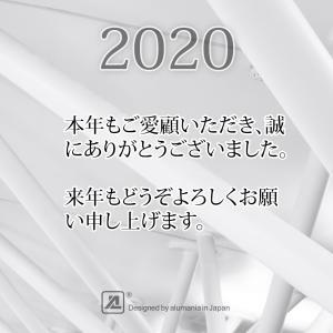 2020年度のアルマニア新商品まとめ