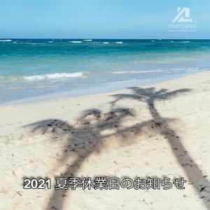 2021年度夏季休業期間と休業日のお知らせ