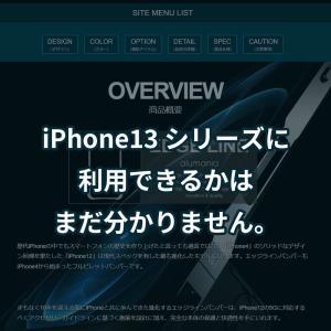 iPhone13シリーズが発表されました。