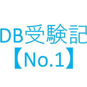 データベースの正規化【No.1】