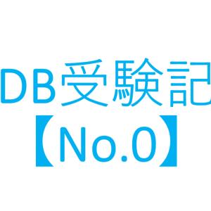 データベーススペシャリスト試験を受験します【No.0】