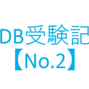 DB過去問演習(H14年度)【No.2】