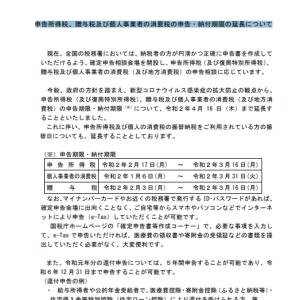 申告所得税、贈与税及び個人事業者の消費税の申告・納付期限の延長について