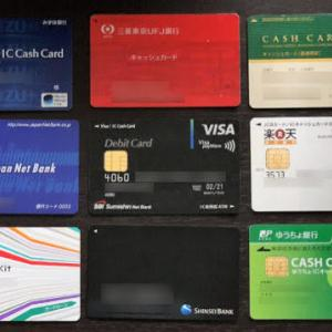 ネット銀行ランキング最新版〓