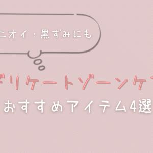 デリケートゾーンケアのおすすめアイテム4選!
