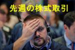 先週の株式取引 大反発