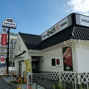 今日の夜ご飯 くら寿司 名古屋明前町店